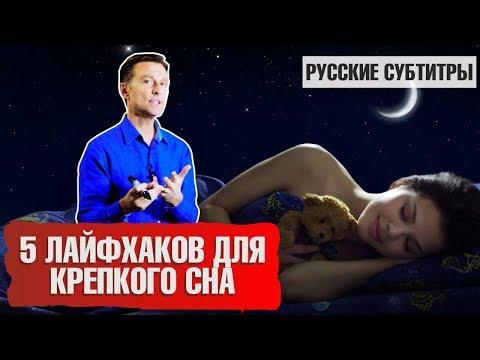 5 лайфхаков для КРЕПКОГО СНА, (русские субтитры) photo