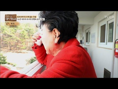 현미가 눈물을 흘리게 된 절친의 근황! [마이웨이] 91회 20180329