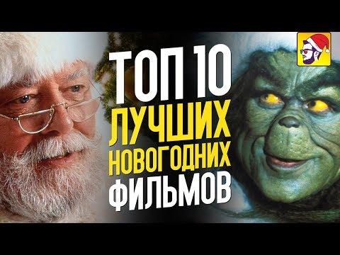 Топ 10 лучших новогодних фильмов
