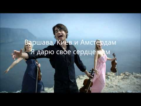 Александр Рыбак - Небеса Европы (Лирика)