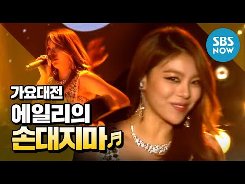 [2014 가요대전] TOP10, 에일리 '손대지마 + Problem' / 'SBS Music Awards' Special Clip