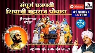 Sampoorna Shivaji Powada | Babasaheb Deshmukh | Sumeet Music