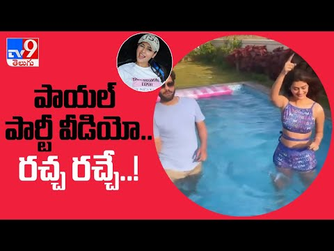 Payal Rajput crazy dance in Swimming Pool