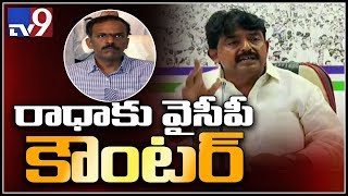 Perni Nani counter to Vangaveeti Radha comments on Jagan..