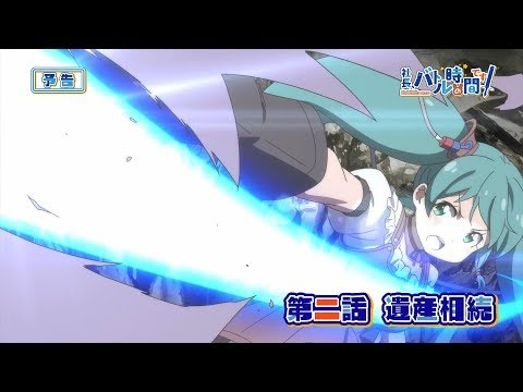 TVアニメ「社長、バトルの時間です!」予告第2話
