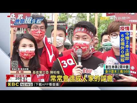 罷免車拚!3Q苦行「10年前的我已消失」 朱嗆「罷掉他」@東森新聞 CH51