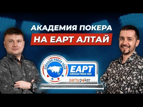 VLOG: Дмитрий HammerHead и Вячеслав Slash на турнире partypoker EAPT Алтай