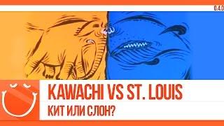 Kawachi vs St.Louis. Кит или слон?