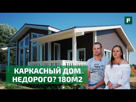Недорогой каркасный дом с видом на овраг: дешевле рыночной цены  // FORUMHOUSE