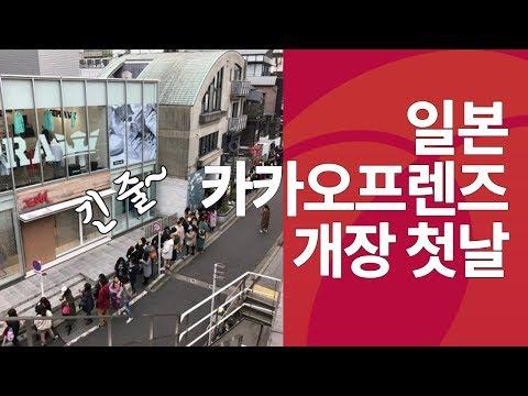 일본 카카오프렌즈 개장 첫날 '구름인파'