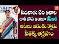 Congress MLA Seethakka Fires On CM KCR Over Lockdown Extension | Telangana Lockdown News | YOYO TV