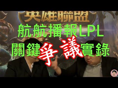 【統神播報】LPL播報求好心切爭議實錄  2015/08/11