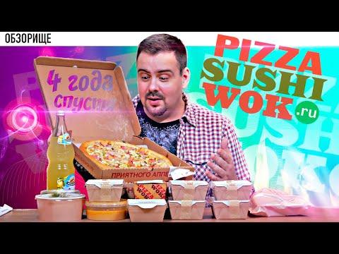 Доставка PizzaSushiWok (Пицца суши вок) | Четыре года не виделись