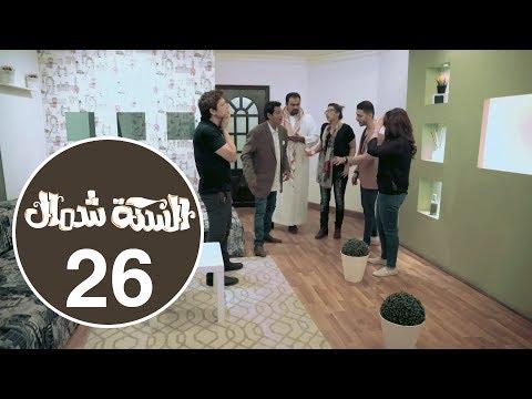 الحلقة السادسة والعشرون من برنامج