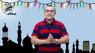 رمضان فرصه -