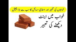 khwab mein seedhi dekhna | khawab ki tabeer in urdu hindi