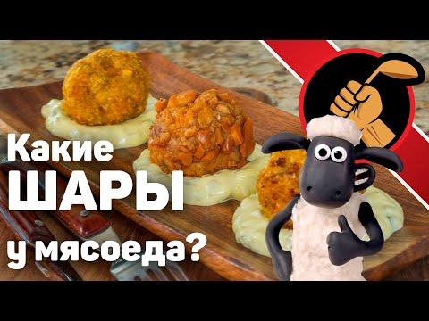 Какие должны быть шары у мясоеда? Тапас не для вегетарианца!