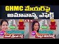GHMC మేయర్ పై అమావాస్య ఎఫెక్ట్ || Amavasya Effect On GHMC Mayor || LIVE Updates From GHMC Office