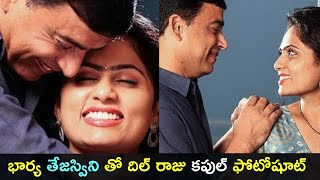 Dil Raju and his wife Tejaswini's photoshoot pics go viral..