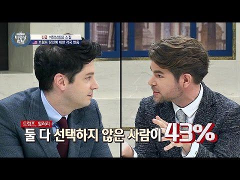 [미국 대선결과] 무효표 43% '병든 민주주의'의 대표적인 상징! 비정상회담 124회