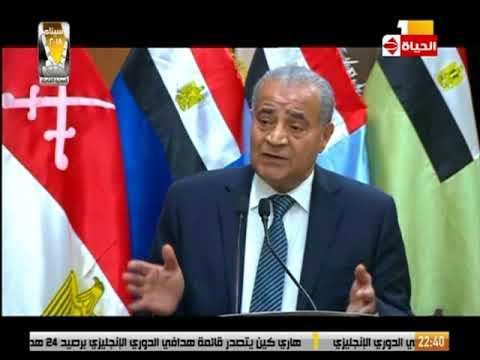 """كلمة وزير التموين """" علي مصيلحي """" خلال إفتتاح السيسي قيادة قوات شرق القناة لمكافحة الإرهاب"""