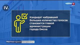 Когда и как в Омске выберут нового мэра