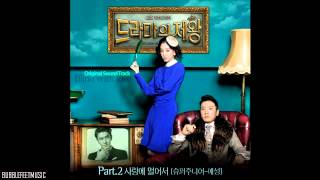 Yesung (예성) - 사랑에 멀어서 (Blind For Love) [King of Dramas OST]