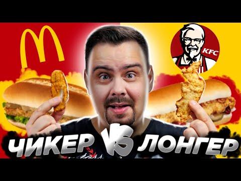 KFC vs МАКДОНАЛДС | Лонегер и Чикер. Обзор новинок.  Бифер и другие новинки