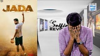 Jada Review | Kathir | Roshini Prakash | Yogi Babu | Kumaran | Selfie review