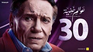 Awalem Khafeya Series - Ep 30| عادل إمام - HD عوالم خفية الحلقة الأخيرة ...