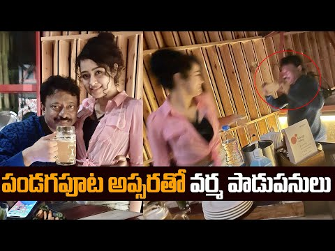RGV goes crazy with actress Apsara Rani at her birthday party
