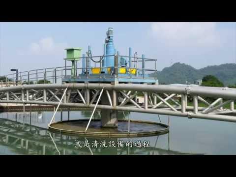 【台灣自來水公司】點石成金-淨水污泥再利用