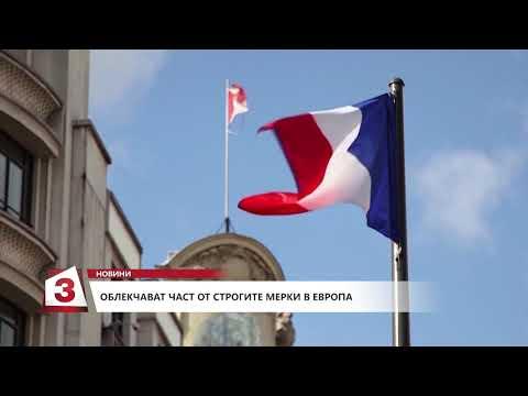 Облекчават част от строгите мерки в Европа
