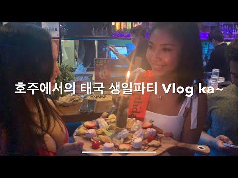 호주에서의 태국식 생일파티 vlog ka 시드니 멜번 방콕 치앙마이 치앙라이 캥거루 코알라 자외선 미세먼지 악어 팟타이 똠양꿍 베지마이트 팀탐 날씨 터미널21 호주달러 태국.