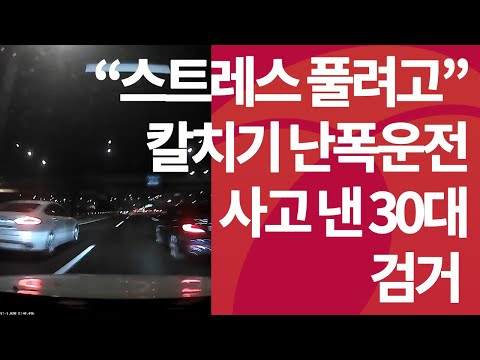 """""""스트레스 풀려고""""칼치기 난폭운전 사고낸 30대 검거"""