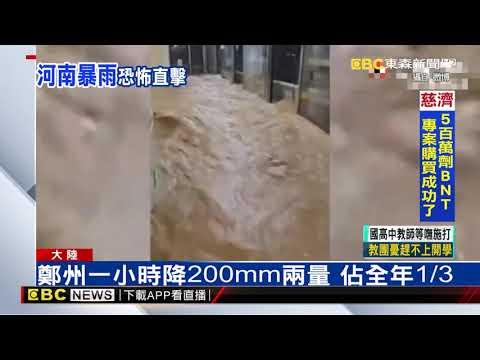 河南鄭州暴雨 地鐵車廂水淹及胸 情況一度危急 @東森新聞 CH51