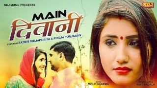 Mein Deewani – Amit Badala – Pooja Punjaban
