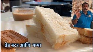 ब्रेड बटर आणि चहा | Bread Butter Ani Gappa | Famous Breakfast recipe