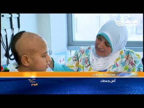 محاربة السرطان... أمل وعطاء