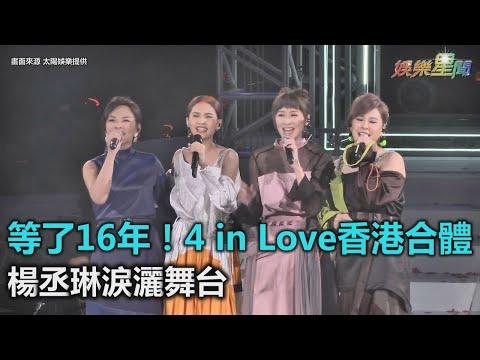 等了16年!4 in Love香港合體 楊丞琳淚灑舞台|三立新聞網SETN.com