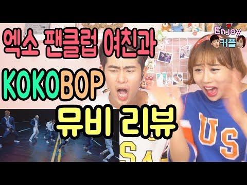 엑소팬 여친과 함께 'kokobop' 뮤비 보기ㅋㅋㅋㅋkokobopchallengeㅋㅋㅋ