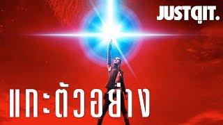 แกะตัวอย่าง STAR WARS: The Last Jedi ปัจฉิมบทแห่งเจได #JUSTดูIT