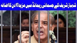 Breaking News: Shehbaz Sharif's Remand Extended by 10 Days | 16 October 2018 | Dunya News