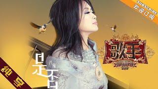 纯享:齐豫《是否》 《歌手2019》EP2【湖南卫视官方HD】