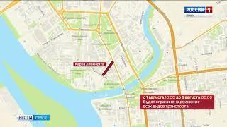 В связи с празднованием дня города в Омске перекроют ряд дорог