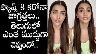 Actress Pooja Hegde emotional about present situation..