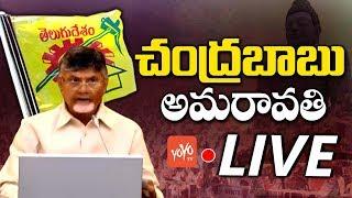 Chandrababu LIVE Press Meet | Amaravati | AP Re-Polling | AP Elections 2019 | AP Next CM |  YOYO AP