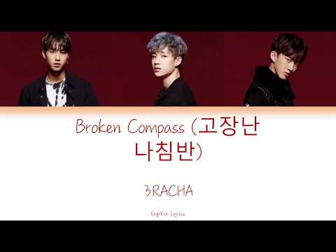 3RACHA 쓰리라차 (Stray Kids) Broken Compass (고장난 나침반) Han/Eng Lyrics