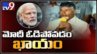Chandrababu speaks to media over 'unfair AP polls'..