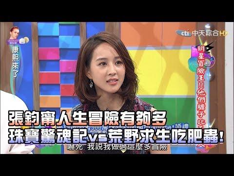 《康熙來了-精彩》張鈞甯人生冒險有夠多 珠寶驚魂記VS荒野求生吃肥蟲!